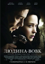 """Фильм """"Человек-волк"""""""