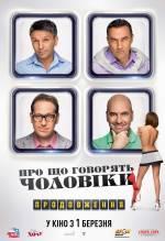 Фильм О чём говорят мужчины. Продолжение