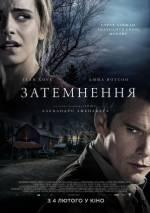 """Фильм """"Затмение"""""""