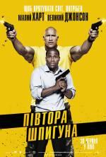 """Фильм """"Полтора шпиона"""""""