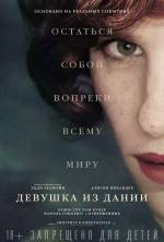 Постеры: Эдди Редмэйн в фильме: «Девушка из Дании»