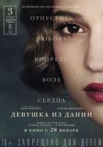 Постери: Алісія Вікандер у фільмі: «Дівчина з Данії»