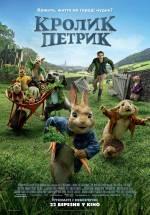 "Фільм ""Кролик Петрик"""