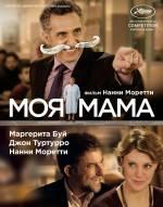 """Фильм """"Моя мама"""""""