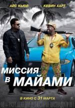 Постеры: Кевин Харт в фильме: «Безумный патруль 2»