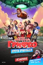 Фильм Грифко против пришельцев
