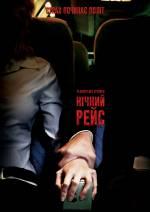 Фільм Нічний рейс - Постери