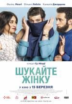Постеры: Феликс Моати в фильме: «Ищите женщину»