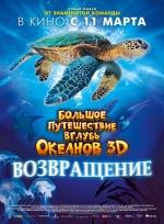 Фильм Большое путешествие вглубь океанов 3D: Возвращение - Постеры