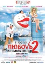 Фильм Любовь в большом городе: Продолжение