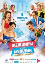 Фильм Женщины против мужчин: Крымские каникулы - Постеры