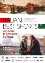 Фильм Italian Best Shorts 2: Любовь в вечном городе - Постеры