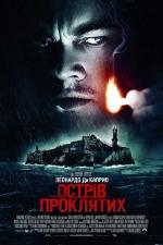 Фильм Остров проклятых - Постеры