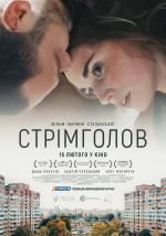 Фільм Стрімголов - Постери