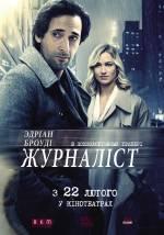 Фильм Журналист - Постеры