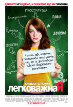 """Фільм """"Легковажна Я"""""""