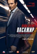 """Фільм """"Пасажир"""""""