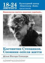 Фильм Константин Степанков. Воспоминания после жизни
