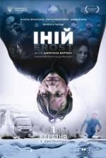Фільм Іній - Постери