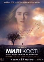 """Фильм """"Милые кости"""""""