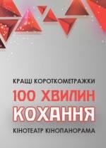 Фильм 100 Минут Любви - лучшие короткометражки - Постеры