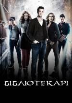 Постери: Ноа Вайлі у фільмі: «Бібліотекарі»
