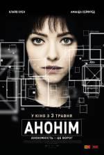 Фільм Анонім - Постери