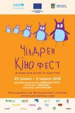 Фильм Чилдрен Кинофест 2018