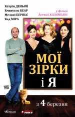 Фильм Мои звезды и я