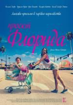 Фильм Проект «Флорида»