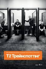 Фильм Т2 Трейнспоттинг - Постеры
