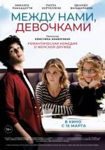 Постеры: Фильм - Между нами, девочками