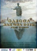 Фильм Одесса как она есть. Люди - События