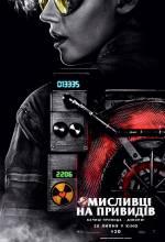 Постеры: Кейт МакКиннон в фильме: «Охотники за привидениями»