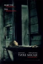 Постеры: Фильм - Тихое место - фото 2