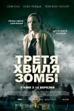 Постеры: Эллен Пейдж в фильме: «Третья волна зомби»