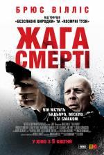 Постери: Брюс Вілліс у фільмі: «Жага смерті»