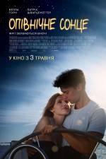 Постери: Белла Торн у фільмі: «Опівнічне сонце»
