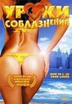 Фильм Уроки соблазнения - Постеры