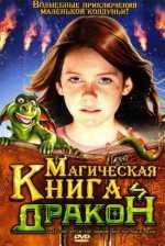 Фильм Магическая книга и дракон