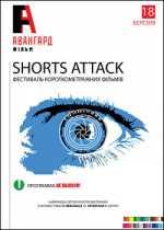 Фильм Shorts Attack! - Не паникуй!