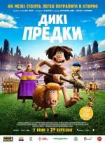 Фильм Дикие предки