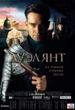 Постери: Владімір Машков у фільмі: «Дуелянт»
