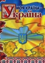 Фильм Моя страна - Украина - Постеры