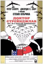Фільм Доктор Стрейнджлав, або Як я перестав хвилюватись і полюбив бомбу - Постери