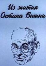 Фильм Из жизни Остапа Вишни