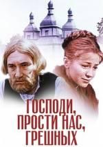 Фильм Господи, прости нас грешных - Постеры