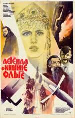 Фильм Легенда о княгине Ольге