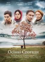 """Фильм """"Осенние воспоминания"""""""
