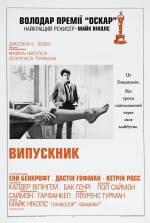 Фильм Выпускник - Постеры